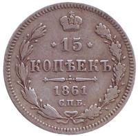 """Монета 15 копеек. 1861 год, Российская империя. (Отметка: """"СПБ"""")"""