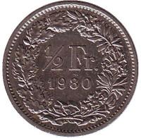 Монета 1/2 франка. 1980 год, Швейцария.