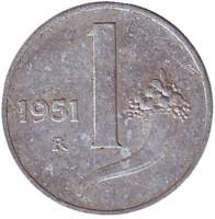 Рог изобилия. Монета 1 лира. 1951 год, Италия.