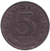Имперский орёл. Монета 5 грошей. 1974 год, Австрия.