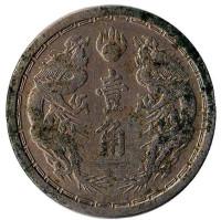 Монета 1 цзяо. 1934 год, Маньчжоу-го.