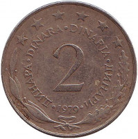 2 динара. 1979 год, Югославия.
