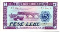 Поезд, грузовой автомобиль. Банкнота 5 лек. 1976 год, Албания.