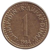 1 динар. 1984 год, Югославия.