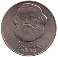 100 лет со дня смерти Карла Маркса. Монета 20 марок. 1983 год, ГДР.