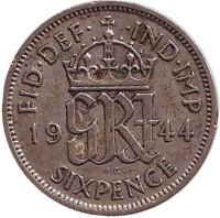 Монета 6 пенсов. 1944 год, Великобритания.