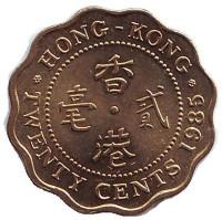 Монета 20 центов. 1985 год, Гонконг.