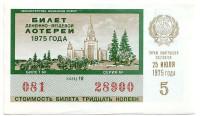Денежно-вещевая лотерея. Лотерейный билет. 1975 год. (Выпуск 5).