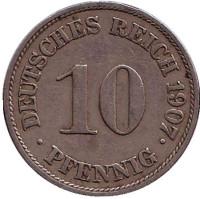 Монета 10 пфеннигов. 1907 год (J), Германская империя.
