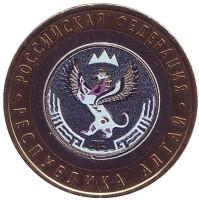 Республика Алтай, серия Российская Федерация. Монета 10 рублей, 2006 год, Россия. (цветная)