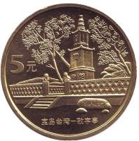 Главный павильон. Достопримечательности Тайваня. Монета 5 юаней. 2005 год, КНР.