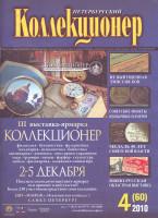 """Газета """"Петербургский коллекционер"""", №4 (60), 2010 год."""
