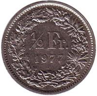 Монета 1/2 франка. 1977 год, Швейцария.