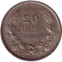 Монета 20 левов, 1940 год, Болгария.