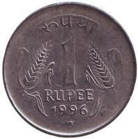 "Монета 1 рупия. 1996 год, Индия. (""*"" - Хайдарабад)"