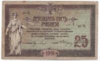 Бона 25 рублей. 1918 год, Временное правительство. (Ростов-на-Дону).