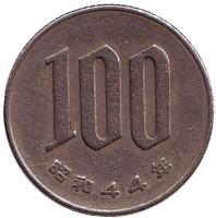 Монета 100 йен. 1969 год, Япония.