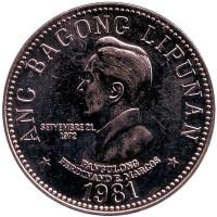 Фердинанд Маркос. Монета 1 песо. 1981 год, Филиппины.