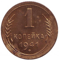 Монета 1 копейка. 1941 год, СССР.