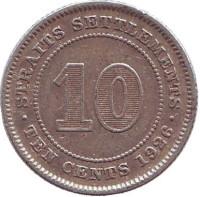 Монета 10 центов. 1926 год, Стрейтс Сетлментс.