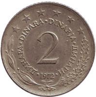 2 динара. 1972 год, Югославия.