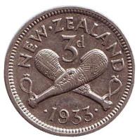 Скрещенные вахаики. Монета 3 пенса. 1933 год, Новая Зеландия.