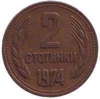 Монета 2 стотинки. 1974 год, Болгария.
