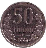 Монета 50 тийинов. 1994 год, Узбекистан. (с точками на реверсе)