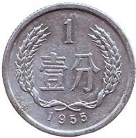 Монета 1 фынь. 1955 год, Китайская Народная Республика.