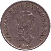 Дьёрдь Дожа. Монета 20 форинтов. 1984 год, Венгрия.