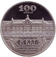 100 лет Национальной академии изобразительного искусства и архитектуры. Монета 2 гривны. 2017 год, Украина.