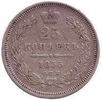 Монета 25 копеек. 1855 год, Российская империя.