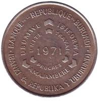 ФАО. Продовольственная программа. Монета 10 франков. 1971 год, Бурунди.