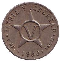 Монета 5 сентаво. 1960 год, Куба.