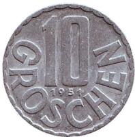 10 грошей. 1951 год, Австрия.