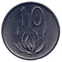 Алоэ. Монета 10 центов. 1986 год, Южная Африка.
