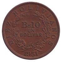Монета 10 боливиано (1 боливар). 1951 год, Боливия.