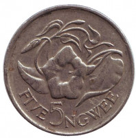 """Цветок """"Дневная красавица"""". Монета 5 нгве. 1972 год, Замбия."""