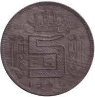 Монета 5 франков. 1945 год, Бельгия. (Des Belges)