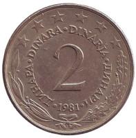 2 динара. 1981 год, Югославия.