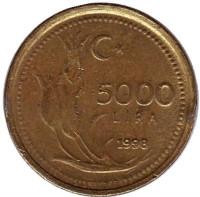 Монета 5000 лир. 1998 год, Турция. (Тяжелая, вес - 5.9)