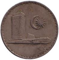 Здание парламента. Монета 20 сен. 1967 год, Малайзия.
