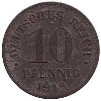 Монета 10 пфеннигов. 1918 год, Германская империя. (цинк)