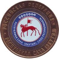 Республика Саха (Якутия), серия Российская Федерация. Монета 10 рублей, 2006 год, Россия. (цветная)