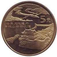 Зелёный город. Всемирное наследие ЮНЕСКО. Монета 5 юаней. 2005 год, КНР.