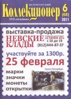 """Газета """"Петербургский коллекционер"""", №6 (68), 2011 год."""
