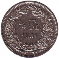 Монета 1/2 франка. 1981 год, Швейцария.