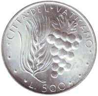 Пшеница и виноград. Монета 500 лир. 1974 год, Ватикан.