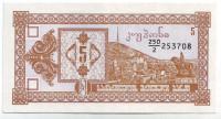 Тбилиси. Пещерный город Вардзия. Банкнота 5 купонов (лари). 1993 год, Грузия. (Второй выпуск).