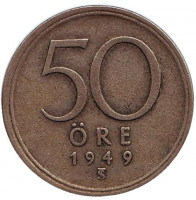 Монета 50 эре. 1949 год, Швеция.
